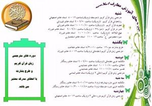 آموزش معارف اسلامی-min