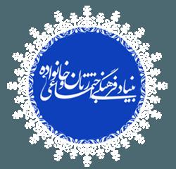بنیاد فرهنگی اجتماعی زنان و خانواده